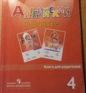 Английский язык в фокусе книга для родителей 4 кла