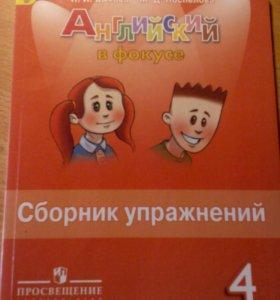 Английский язык в фокусе сборник упражнений 4 клас