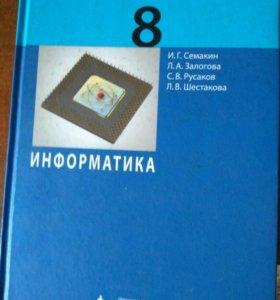 Информатика 8 кл.