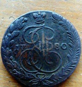 Продам монету царской руси.