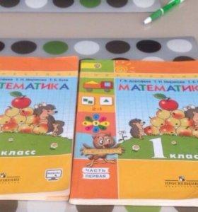 Учебники по математике 1 класс две части