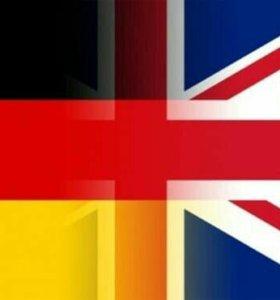 Английский/немецкий