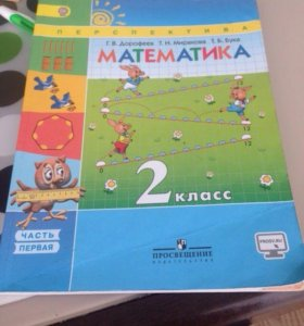 Учебники 2-го класса 2 части