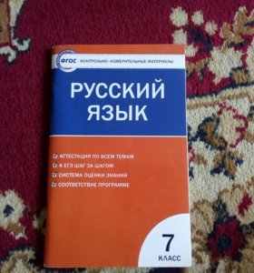 Атласы , контурная карта,русский язык 7-8класс