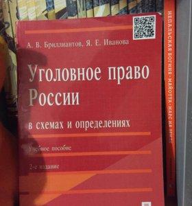 Учебники по юриспруденции (2 шт)