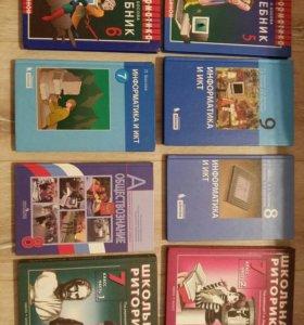 Учебники 150 руб