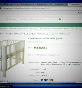 СРОЧНО! Кроватка Гулливер IKEA