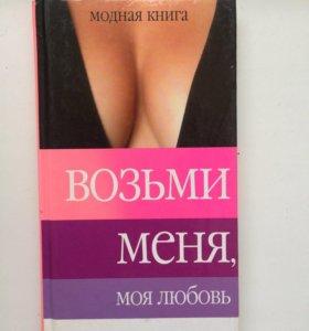 """Книга """"возьми меня ,моя любовь"""""""