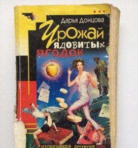 Книга бесплатно Д.донцова