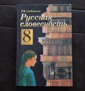 Русская словесность 8 класс. Учебник