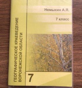 Географическое краеведение учебник 6-7 класс