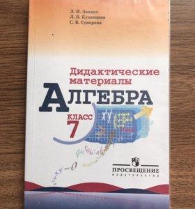 Дидактические материалы по алгебре 6-7 класс