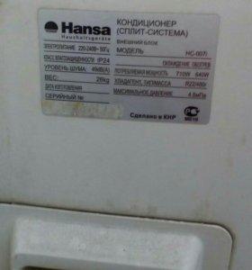 Hansa HC-007i