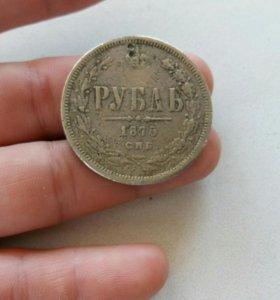 Рубль1875г. С.П.Б.