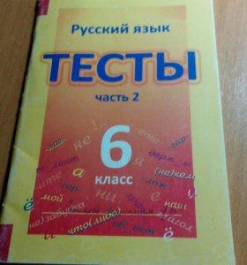 Русский язык 6 класс тесты, часть 2