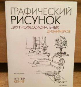 Книга Графический рисунок для дизайнеров