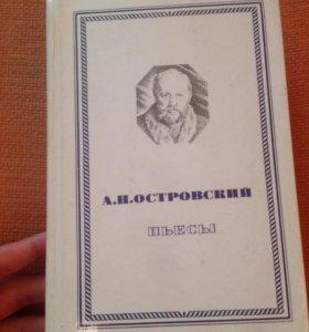 А. Н. Островский
