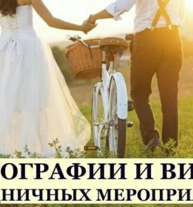 Видеограф и фотограф на свадьбу, видео, фотографии