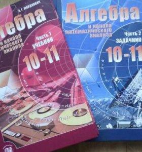 Учебники (2части) по алгебре за 10кл