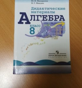 Дидактические материалы, АЛГЕБРА 8 класс