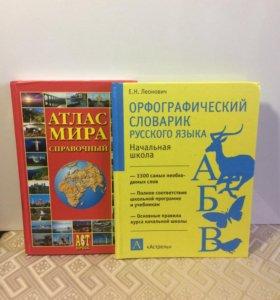 Словарь и атлас