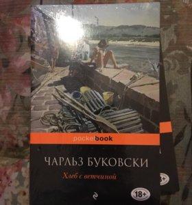 Книги Буковски Брэдбери