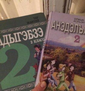 Учебник каб.языка за 2класс