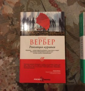 Книги Вербер Бронте