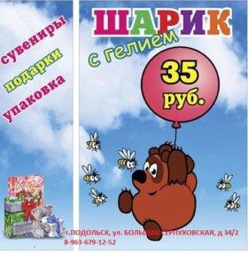 ШАРИК С ГЕЛИЕМ