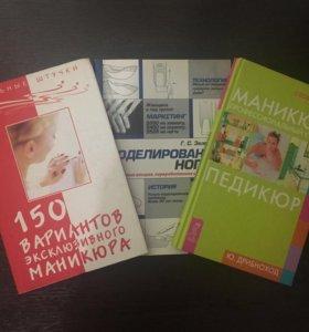 Набор книг по маникюру.