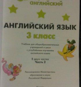 Учебник английского