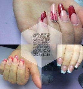 Арочное моделирование ногтей  акция до 30 сентября