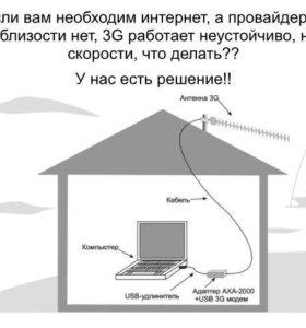 Антена усилитель сигнала 3G