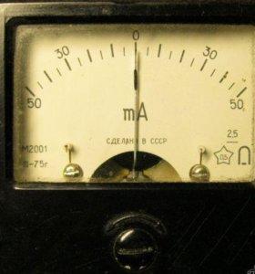 миллиамперметр СССР