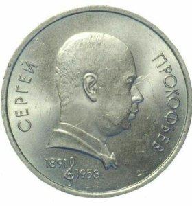 Монета СССР С. С. Прокофьев