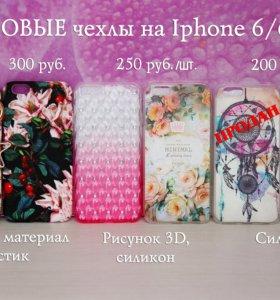 Крутые чехлы на Iphone 6/6s (НОВЫЕ)