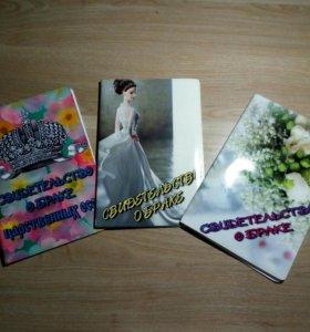Обложки на свидетельства о браке