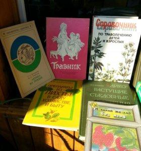 книги по лечению травами