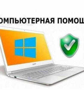 Компьютерный мастер в Щелково