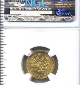 Пять рублей 1900 года ФЗ (VF)