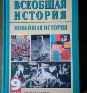 Учебник Истории НОВЫЙ