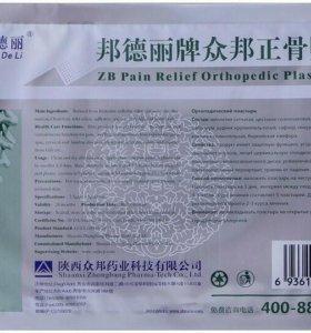ZB Pain Relief оригинальный