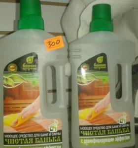 моющее средство для бани