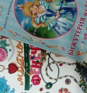 Книжки для маленьких рукодельниц(комплект)