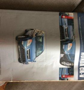 Книга Honda CR-V