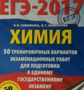 Книги по егэ. Химия русский математика биология