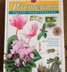 Книга о растениях