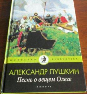 "Александр Пушкин ""Песнь о вещем Олеге"""