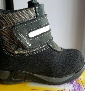 Ботинки Скороход демисезонные