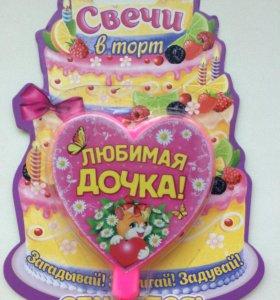 Новая свеча в торт
